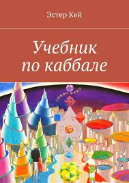 <b>Эстер Кей</b>, <b>Учебник по каббале</b> – скачать fb2, epub, pdf на ЛитРес