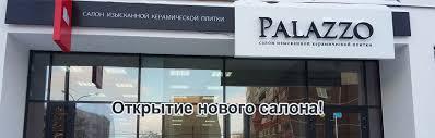 PALAZZO Екатеринбург – Магазин <b>керамической плитки</b> в ...