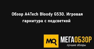 Обзор <b>A4Tech</b> Bloody G530. <b>Игровая гарнитура</b> с подсветкой ...