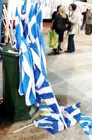 Αποτέλεσμα εικόνας για καινε την σημαια