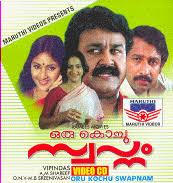 Oru Kochu Swapnam 1984 malayalam Movie