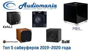 Аудиомания - Audiomania.ru - Топ 5 <b>сабвуферов</b> 2019-2020 года ...