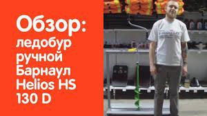<b>Ледобур ручной</b> Барнаул <b>Helios</b> HS - <b>130 D</b> - YouTube
