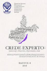 <b>Волкова Наталья Викторовна</b>   Crede Experto: транспорт ...