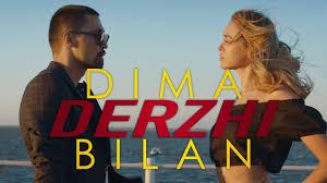<b>Дима</b> Билан - Держи (премьера клипа, 2017) - YouTube
