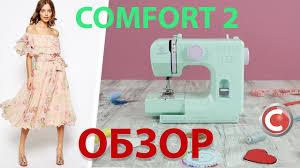 <b>Comfort</b> 2 | <b>Швейная машина</b> | Обзор основных операций - YouTube