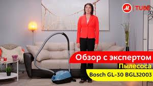 Обзор <b>пылесоса Bosch</b> GL-30 <b>BGL32003</b> от эксперта «М.Видео ...