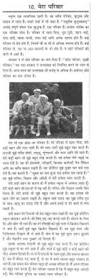 essay on my family in hindi