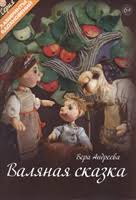 <b>Андреева</b> В. | Купить книги автора в интернет-магазине «Читай ...