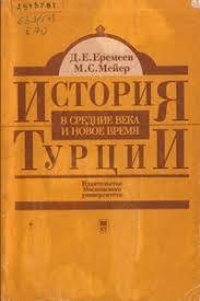 еремеев дмитрий евгеньевич история турецкой общественной мысли xi xxi веков