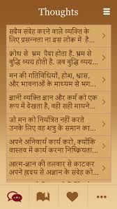 Bhagwat Gita Hindi: A part of the Hindu epic Mahabharta - Bhagwad ...