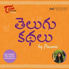 Telugu Kathalu By Pavani
