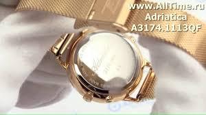 Обзор. <b>Женские</b> наручные <b>часы Adriatica</b> A3174.1113QF - YouTube