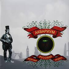 <b>АКВАРИУМ</b> - <b>БЕСПЕЧНЫЙ РУССКИЙ</b> БРОДЯГА (180 GR), купить ...