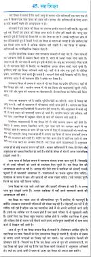 "essay on the ""importance of co education"" in hindi"
