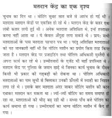 essay on importance of democracy  essay example importance of voting in india essay in hindi riordan essay on importance of voting in university