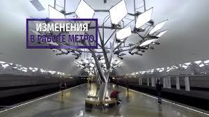 <b>Московское метро</b> изменит режим работы <b>7</b> и 9 мая | Видео ...