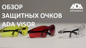 <b>Защитные очки ADA VISOR</b>. Обзор. - YouTube