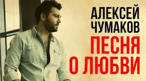 Алексей Чумаков - Песня о <b>Любви</b> - YouTube