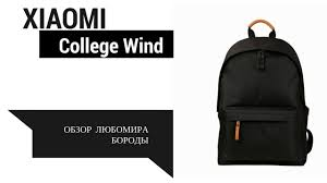 Обзор <b>рюкзака Xiaomi</b> Simple College Wind <b>15.6</b> - YouTube
