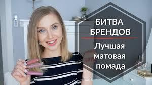 Лучшая <b>матовая помада</b> 2019 + СВОТЧИ! Битва брендов 2019 ...
