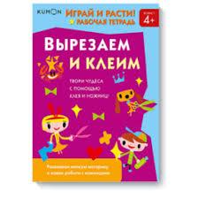 Обучающие материалы и авторские методики <b>KUMON</b> — купить ...