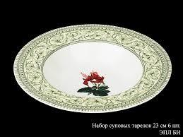 <b>Набор суповых тарелок</b> Эпл би, 23см – купить в интернет-магазине