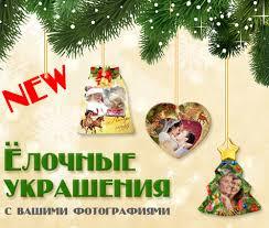 <b>Новогодние украшения</b>
