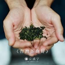台灣茶你好