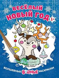Веселый Новый год 1+: книжка-раскраска <b>Феникс</b>-Премьер ...