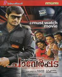 Chaverpada 2010 Malayalam Movie