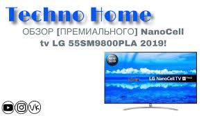 ОБЗОР [ПРЕМИАЛЬНОГО] <b>NanoCell телевизор LG</b> ...