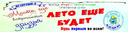 "ЛО ""Спутник - 2"" - Лагерь, где <b>тебя</b> ждут! | ВКонтакте"