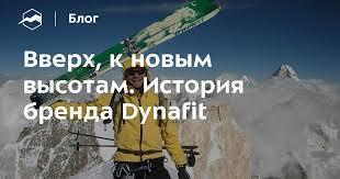 Вверх, к новым высотам. История бренда <b>Dynafit</b> — Блог «Спорт ...