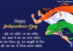 Happy Independence Day Shayari SMS Quotes, Messages, Wishes