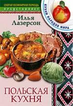 КНИГИ   европейская кухня     Интернет магазин Books.Ru
