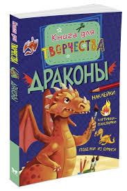 """<b>Книга</b> """"<b>Драконы</b>"""" – купить <b>книгу</b> с быстрой доставкой в интернет ..."""
