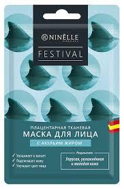 Ninelle Festival <b>плацентарная тканевая маска</b> с акульим жиром ...