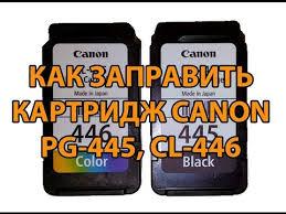 Как заправить <b>картридж Canon 445</b>, <b>446</b> (MG2440, MG2540 и др ...