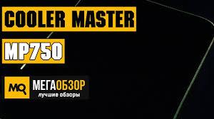 <b>Cooler Master</b> MP750 обзор коврика - YouTube