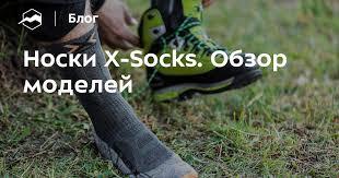 <b>Носки X</b>-<b>Socks</b>. Обзор моделей — Блог «Спорт-Марафон»