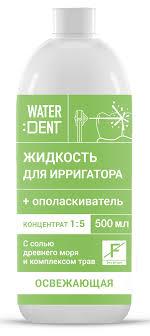 <b>WATERDENT Жидкость для ирригатора</b>, фитокомплекс без фтора