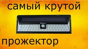 <b>Уличный</b> светодиодный <b>светильник</b>. Датчик движения и ...