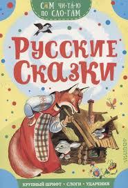 Русские сказки (<b>Маршак</b> С., Михалков С., <b>Успенский Э</b>. и др ...
