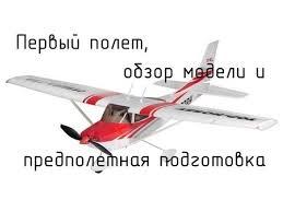 <b>Радиоуправляемая</b> Cessna 400 и предполетная подготовка ...