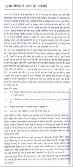 essay on the role of in the security council in hindi
