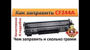 Чем заправить <b>CF244A HP</b> 44A