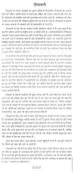 diwali essay deepavali essay rivers of map outline song analysis essay latest diwali essay in punjabi diwali