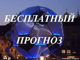 29.05.2012 Бесплатные прогнозы от Homebet - 29 Мая 2012 ...