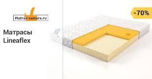 <b>Матрасы Lineaflex</b> в Самаре со скидкой 70%